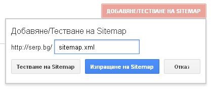 sitemap submit